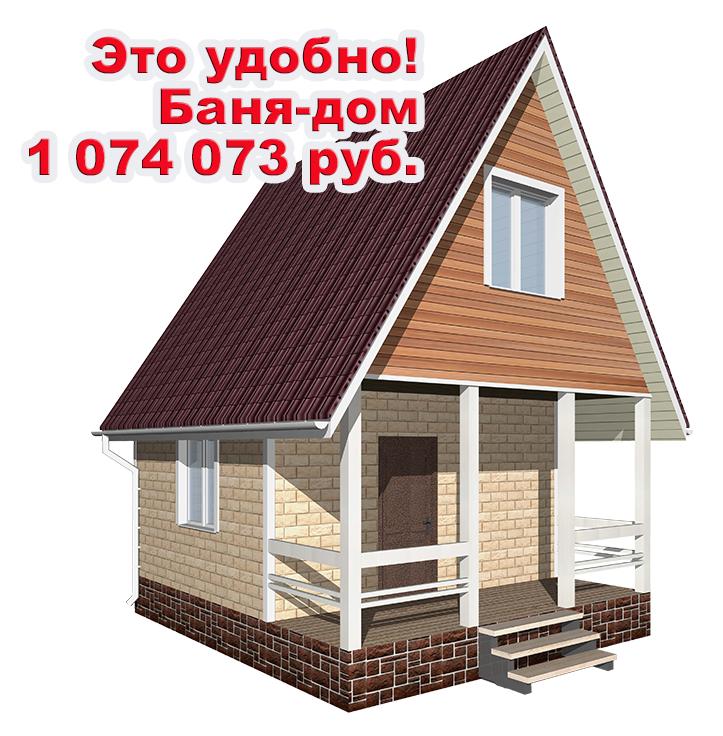 баня-дом